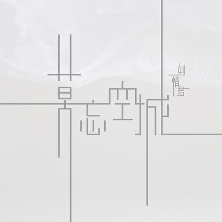 莫忘空城 專輯封面