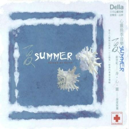 Della心靈換季音樂-夏 專輯封面