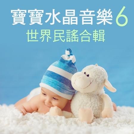 寶寶水晶音樂 6:世界民謠合輯 專輯封面