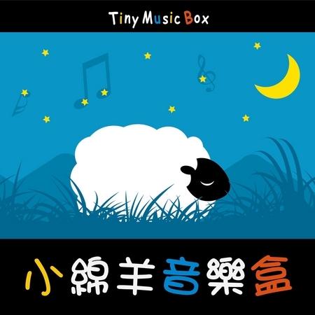 小綿羊音樂盒 Tiny Music Box 專輯封面