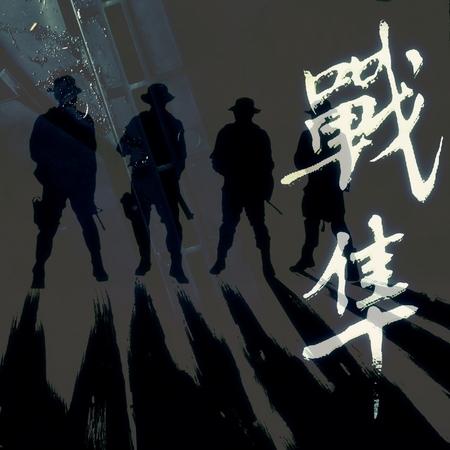 海軍陸戰隊之戰隼 專輯封面