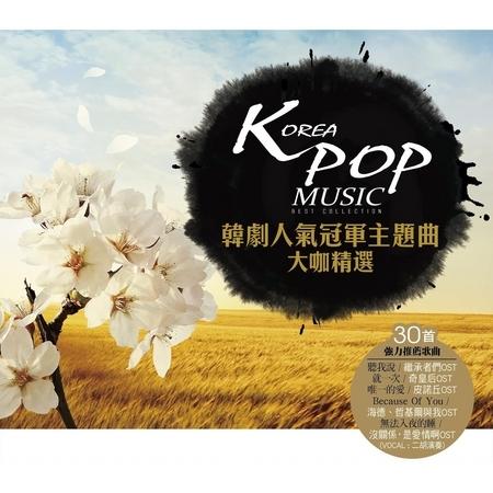 KPOP MUSIC韓劇人氣冠軍主題曲大咖精選 專輯封面