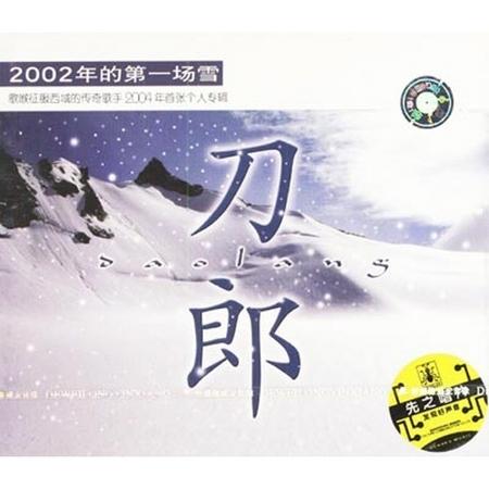 2002年的第一場雪 專輯封面