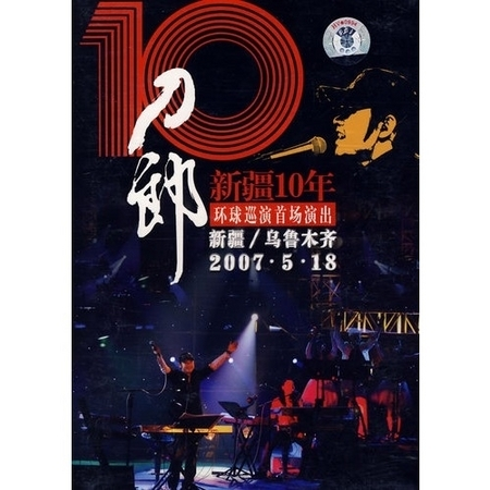 新疆十年環球巡演 專輯封面