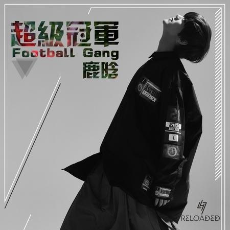 超級冠軍 (Football Gang) 專輯封面