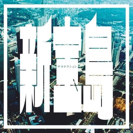 新寶島 專輯封面