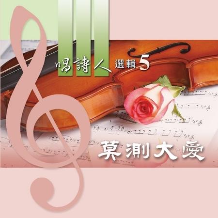 唱詩人選輯5─莫測大愛 專輯封面