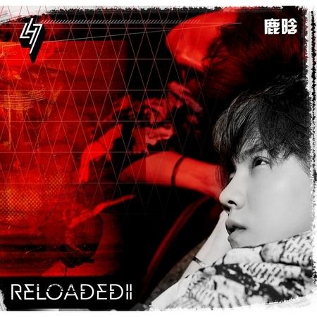Reloaded II 專輯封面