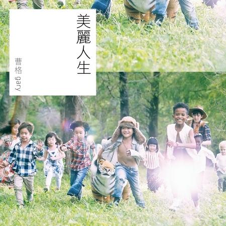 美麗人生 專輯封面