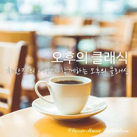 古典下午茶 / 鋼琴的味蕾饗宴 專輯封面