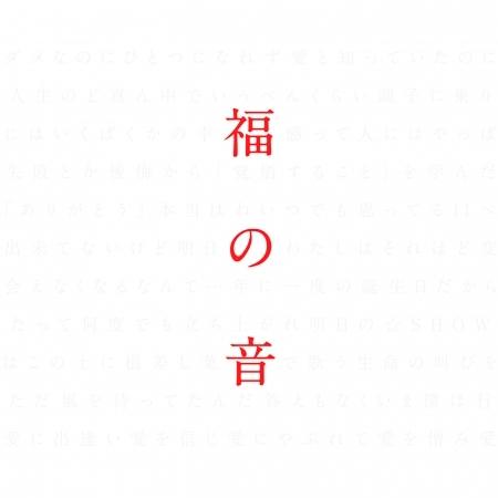 福之音 專輯封面