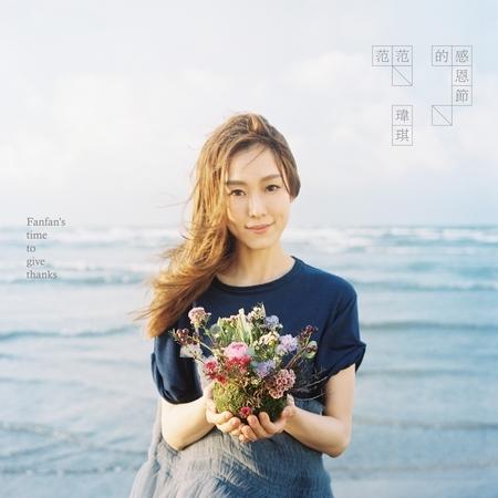 范范的感恩節 專輯封面