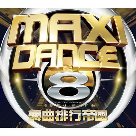 舞曲排行帝國 8 Maxi Dance 8 專輯封面