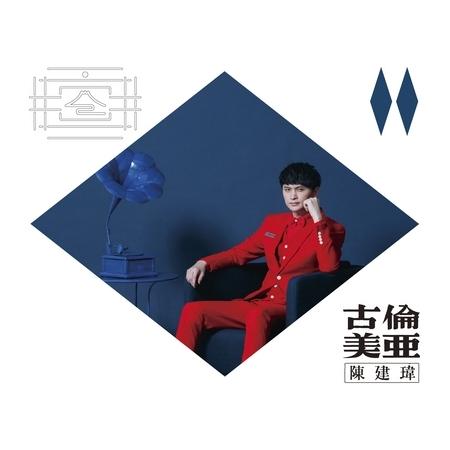古倫美亞 專輯封面