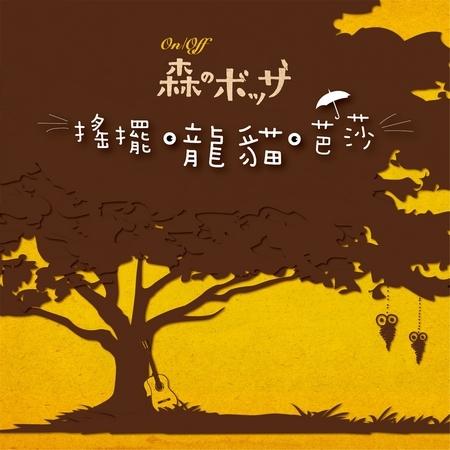 搖擺˙龍貓˙芭莎    On / Off 森のボッサ 專輯封面
