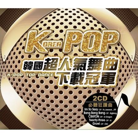 KPOP韓國超人氣舞曲下載冠軍 專輯封面