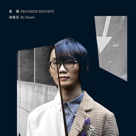 查理 Progress Reports 專輯封面