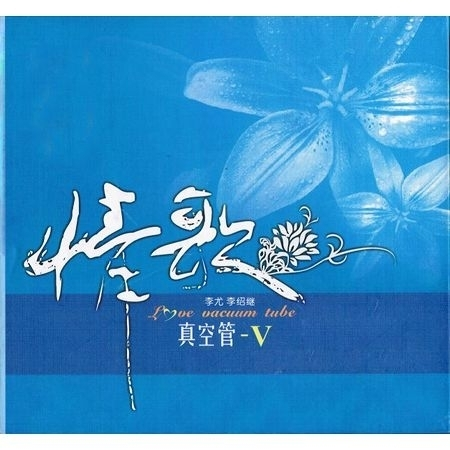 情歌真空管Ⅴ 專輯封面