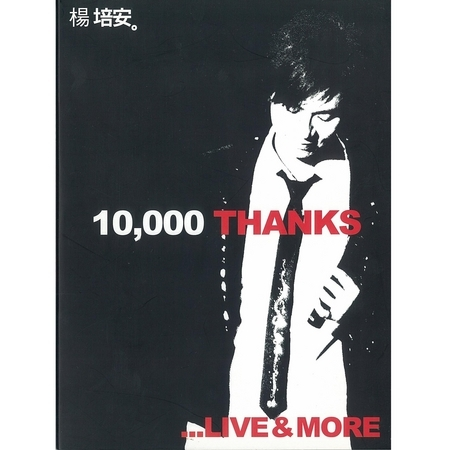 10,000 Thanks…Live And More 專輯封面
