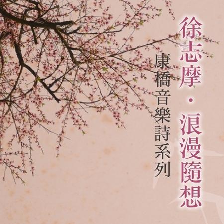 徐志摩‧浪漫隨想 / 康橋音樂詩系列 專輯封面