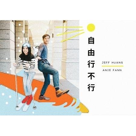 自由行不行(喜歡音樂原創) 專輯封面