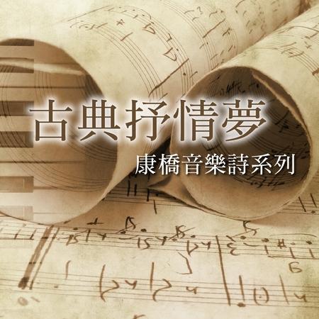 古典抒情夢 / 康橋音樂詩系列 專輯封面