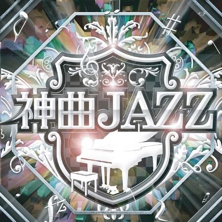 神曲JAZZ / 日本動漫名曲爵士鋼琴演奏輯 專輯封面