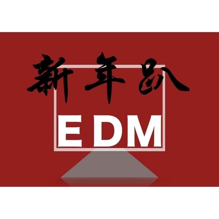 EDM新年趴 (Chinese New Year EDM Party) 專輯封面