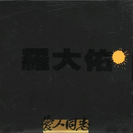 愛人同志 專輯封面
