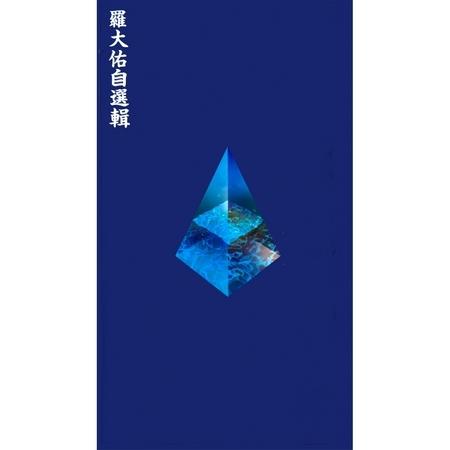 羅大佑自選輯 專輯封面