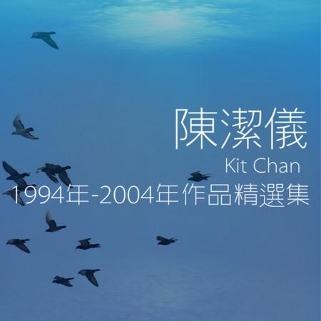 陳潔儀1994年-2004年作品精選集 專輯封面