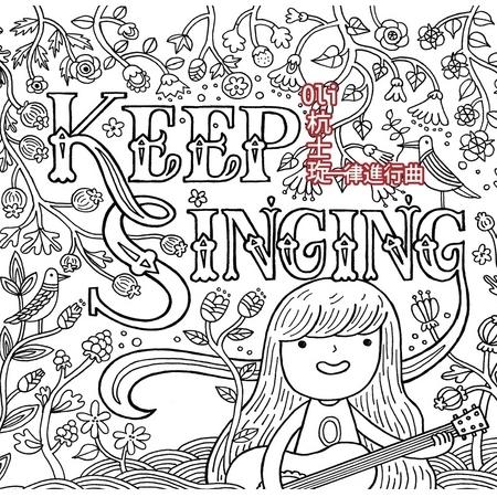 Keep Singing 琁律進行曲 專輯封面