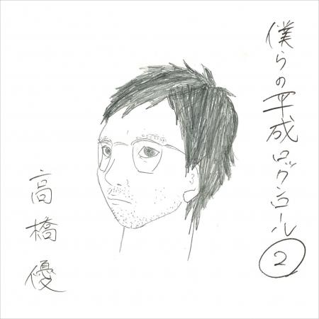 我們的平成搖滾樂② 專輯封面