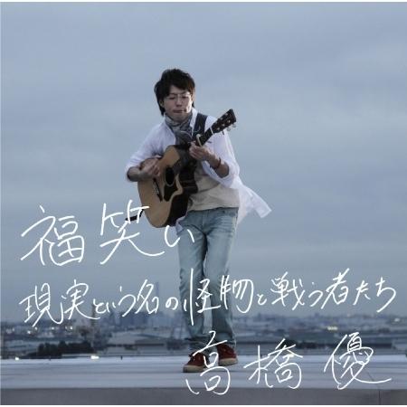 福笑 專輯封面