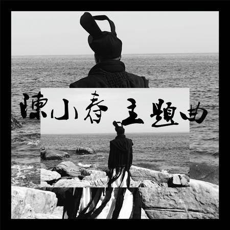 主題曲 專輯封面