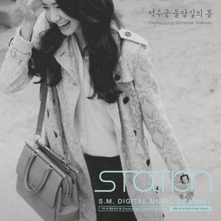 Deoksugung Stonewall Walkway (Feat. 10cm) 專輯封面