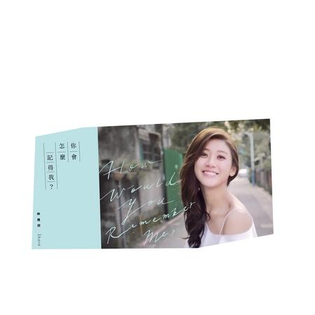 『你會怎麼記得我』林逸欣概念EP 專輯封面
