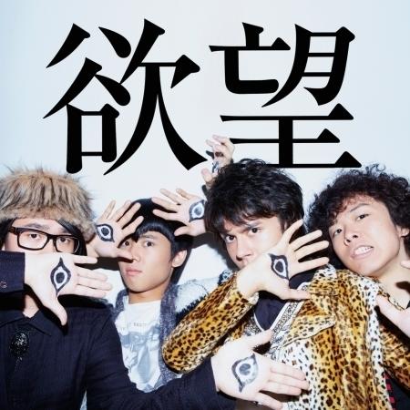 Yokubou 專輯封面