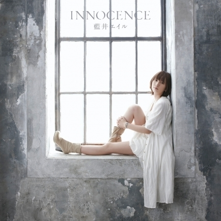 Innocence 專輯封面