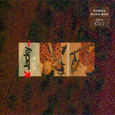 超級珍貴 影音雙面碟 專輯封面