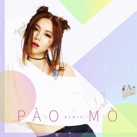泡沫 (PÀO MÒ Remix) 專輯封面