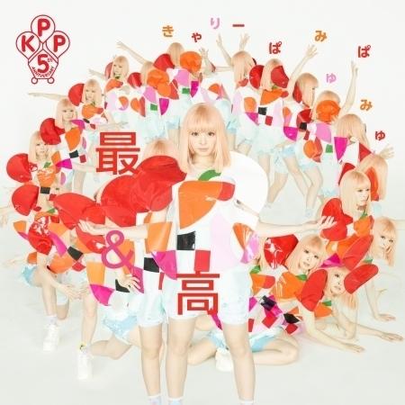 最&高 專輯封面