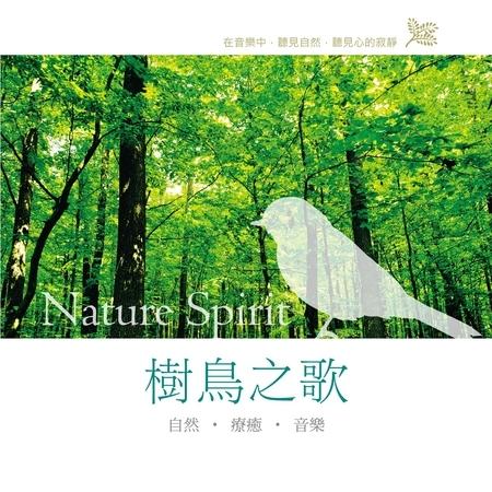 樹鳥之歌 / 自然‧療癒‧音樂 專輯封面