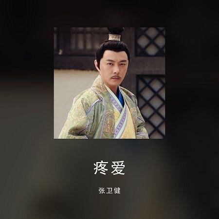 疼愛 專輯封面