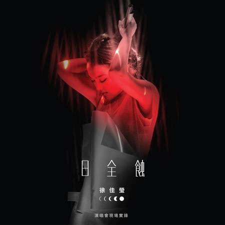 日全蝕演唱會現場實錄 專輯封面