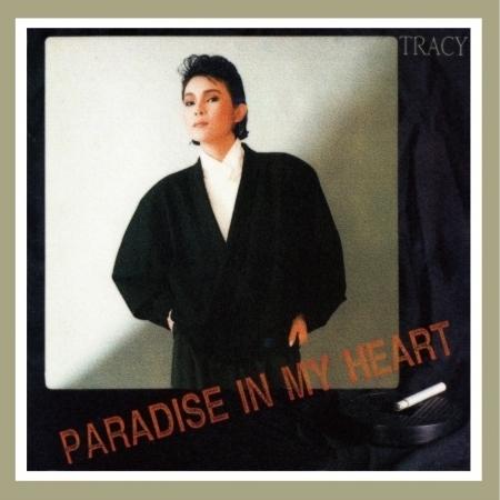 Paradise In My Heart (Remastertd) 專輯封面
