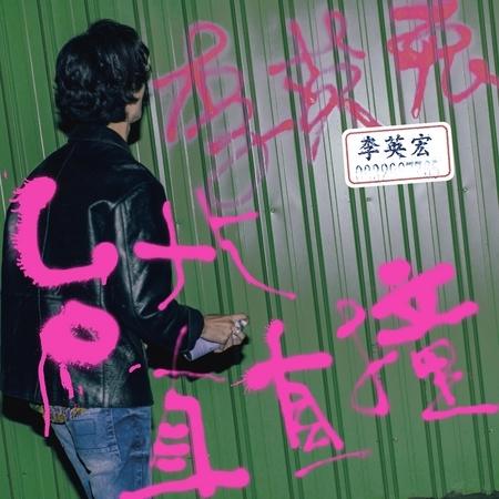 台北直直撞 專輯封面