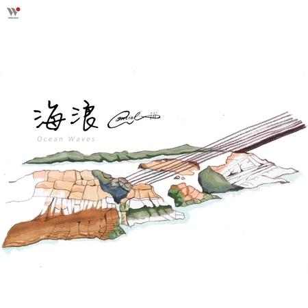 海浪 專輯封面