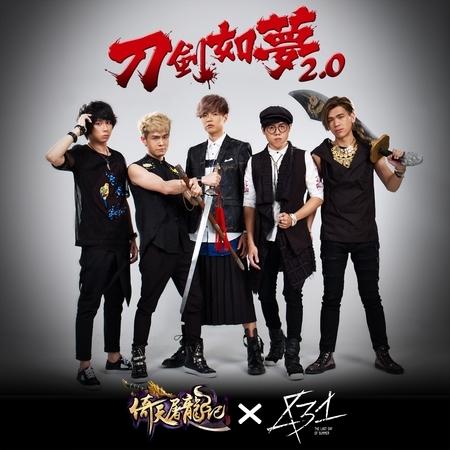 刀劍如夢2.0 專輯封面