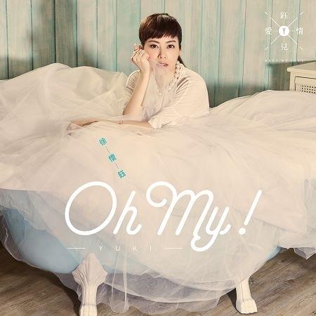 OH MY! (2016捷運盃捷客街舞大賽宣傳廣告歌曲) 專輯封面